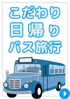 日帰りバス旅行