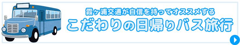 霞ヶ浦交通株式会社
